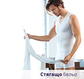 Стягащо бельо